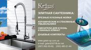 Элитная американская сантехника Kraus в Днепропетровске