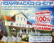 Полифасад Утепление фасадов в Днепропетровске Качественный Полифасад 100%