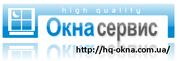 Окна Кривой Рог,  Днепропетровск,  Компания hq окна сервис