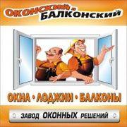 Оконский и балконский