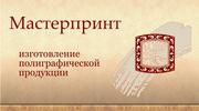 качественная полиграфия в Днепропетровске