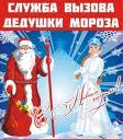 Служба вызова Деда Мороза Днепропетровск заказать тел.: 37-27-097