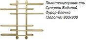 Полотенцесушитель Сунержа 800x900 Водяной Фурор-Ёлочка (Золото)