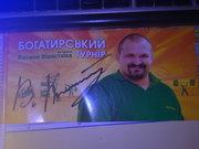 автограф Василия Вирастюка