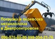 Погрузка и перевозка металлолома в Днепропетровске