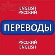Английский,  переводы,  деловые,  частные,  срочно!
