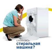 Оперативный ремонт стиральных машин