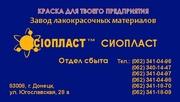 Эмаль КО-814 по городам Украины – доставка КО-814 эмаль ко814. П роизв