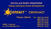 Эмаль ХВ-785 по городам Украины – доставка ХВ-785 эмаль хв785. П роизв
