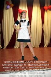 Советская форма старого образца ,  Киев ,  Ялта,  Тернополь ,   Крым,