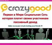 Crazy Good - первая социальная сеть в мире,  которая платит!