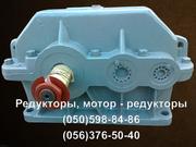Продам редуктор  Ц2У-100 Ц2У-125 Ц2У-200 Ц2У-250.