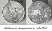 Школьную серебрянную медаль УССР