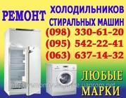 Ремонт холодильников Днепропетровск. Ремонт холодильников на дому