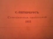 Библия на старославянском,  1913 года.