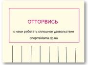 Расклейка и печать объявлений в Днепропетровске