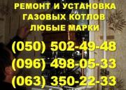 Ремонт газового котла Днепропетровск. Мастер по ремонту газовых котлов