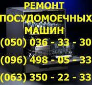 Ремонт посудомоечных машин Днепропетровск. Ремонт посудомоечной машины