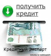 Кредит или фин.помощь от частного лица!