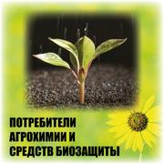 Каталог предприятий Потребители агрохимии и средств биозащиты-2014