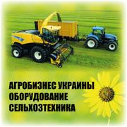 Каталог предприятий Агробизнес Украины-2014 в электронном виде