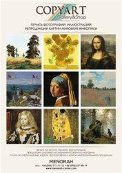 Выставка «Шедевры живописи»