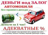 Кредит под залог вашего автомобиля!