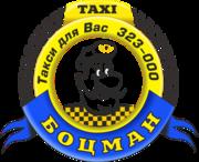 Такси Боцман