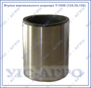 Втулка вертикального шарнира Т-150К (125.30.136)
