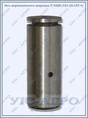 Ось вертикального шарнира Т-150К (151.30.137-1)