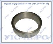 Втулка внутренняя полурамы Т-150К (151.30.163/164)
