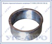 Втулка горизонтального шарнира Т-150К (125.30.138 А)