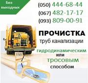 Прочистка канализации Днепродзержинск. Чистка труб,  прочистка