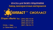 Эмаль ХВ-124] КО*84+ эмаль ХВ-124 по цене) эмаль ЭП-41_   b.Masscopox