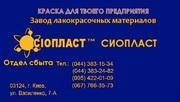 Эмаль КО-814^ (эмал. КО=814) ГOCT 11066-74/лак ХВ-784= Назначение: Эмa