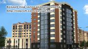 Кредит под  залог недвижимости от частого инвестора.
