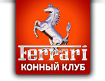 Катание на лошадях в Днепропетровске