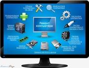 Качественный ремонт и настройка компьютеров,  телефонов,  оргтехники
