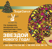 SugarDance - мобильная студия видео развлечений