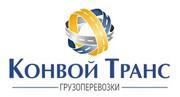 Грузоперевозки по Днепропетровску и  Украине