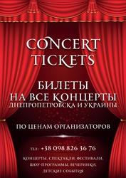В «Меноре» открыта касса билетов на все концерты в Украине