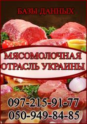 «Мясомолочная отрасль Украины 2017»