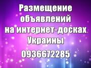 Недорогая реклама в интернете на популярных  рекламных сайтах Украины