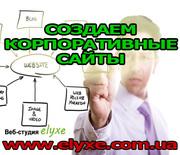 Создаем корпоративные сайты