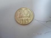 монету 20 коп 1969года лимит выпуск