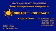 ГРУНТОВКА АК-070+ЭМАЛЬ ЭП-5Б+ ЭП5Б* ЦЕНА ОТ ПРОИЗВОДИТЕЛЯ НА ЭМАЛЬ ЭП-