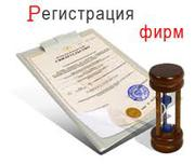 Регистрация ооо, чп, флп, осмд