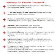 Курсы польского языка в г. Днепропетровске