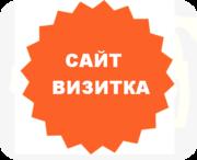 Создание сайта-визитки недорого