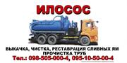 Илосос Ассенизатор чистка сливных ям  50 гр  Без наценок